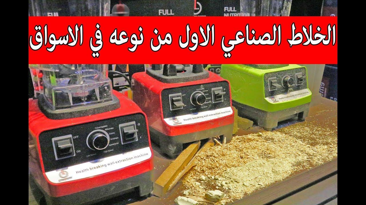 a791b27a8 الخلاط الصناعي الاول من نوعه - YouTube