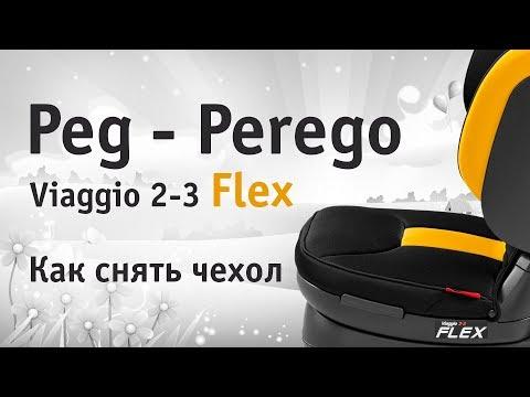 Peg-Perego Viaggio 2-3 Flex | как снять чехол | инструкция Автодети