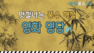 [풍수지리] 영화 명당 맛깔나는 풍수 해설 part1
