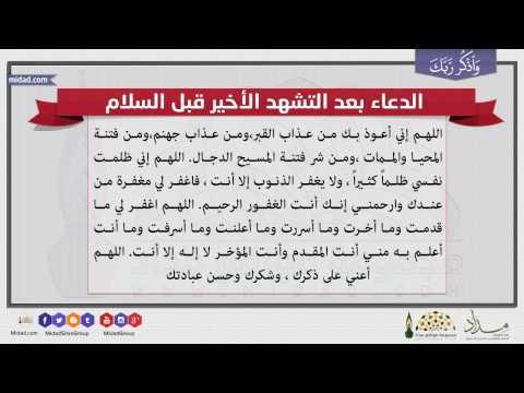 الدعاء بعد التشهد الأخير قبل السلام و اذكر ربك Youtube