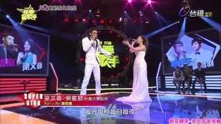 梁文音 + 吳鑑庭《Marry Me》2015-05-10【我要當歌手】