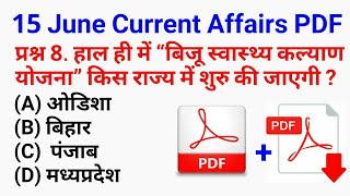 रट लो // 15 जून 2018 Current Affairs PDF and Quiz || आज के टॉप-10 Current Affairs Questions for all