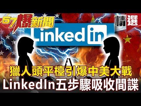 #57  LinkedIn -