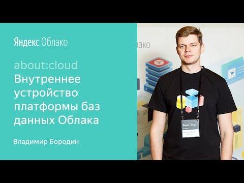1. Внутреннее устройство платформы баз данных в Яндекс.Облаке  – Владимир Бородин