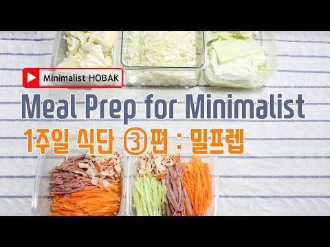 양배추 1통, 1주일 알차게 먹기: 1주일 식단 #3: Meal Prep for Minimalist [ENG SUB]