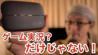 Elgato Game Capture HD60 で YouTube LIVE に挑戦!
