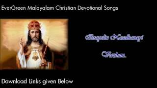 Download Evergreen Malayalam Superhit Christian Devotional Songs