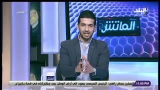 الماتش - هاني حتحوت يكشف تفاصيل سيناريو رحيل جروس عن الزمالك قبل نهاية الموسم