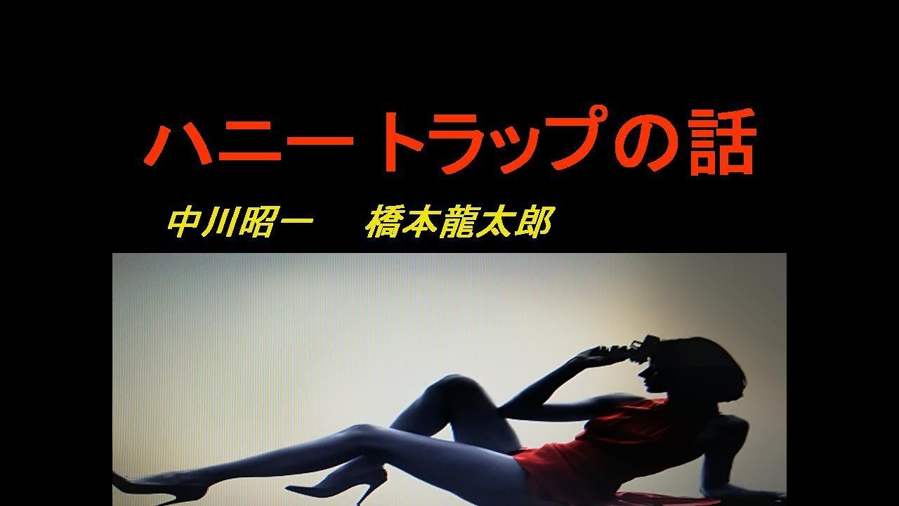 龍太郎 トラップ 橋本 ハニー