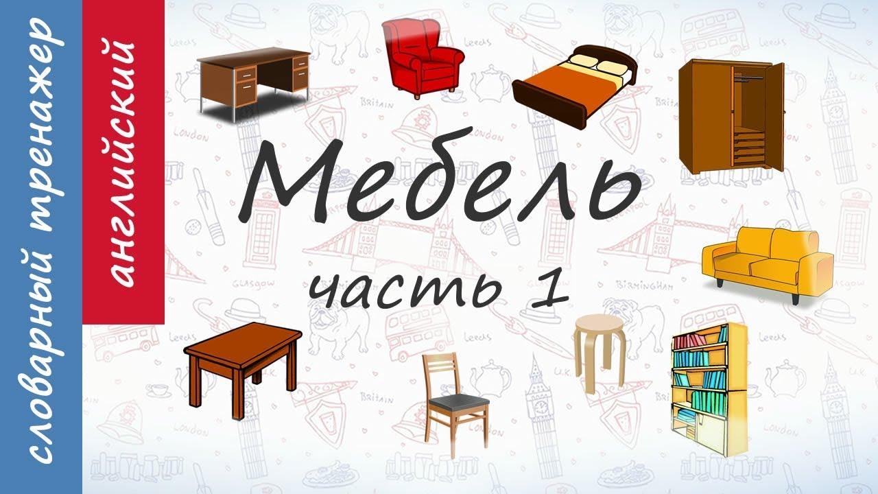 Мебель на английском, часть 1. Видеотренажер. - YouTube