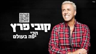קובי פרץ הכי יפה בעולם Kobi Peretz