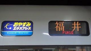 【全車自由席】 JR西日本681系3連 特急おやすみエクスプレス福井行きに乗車 金沢⇒福井