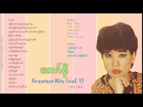 ေကာ္နီ - Greatest Hits (Volume-1) (1985-1989)