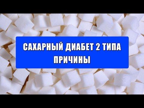 От чего сахарный диабет: почему появляется, отзывы