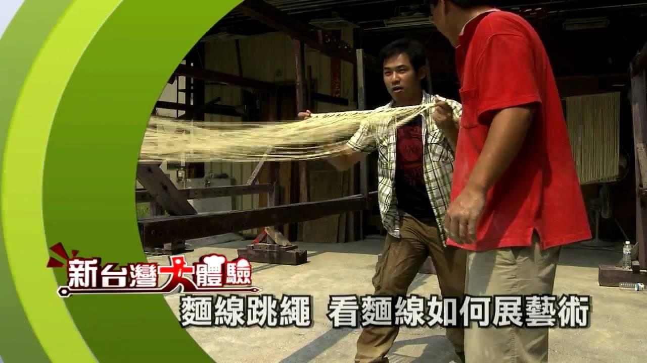 新臺灣大體驗-竹炭變黑金 - YouTube