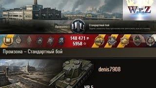 КВ-5  Гнёт, как в старые добрые времена… Промзона – Стандартный бой  World of Tanks 0.9.15 wot