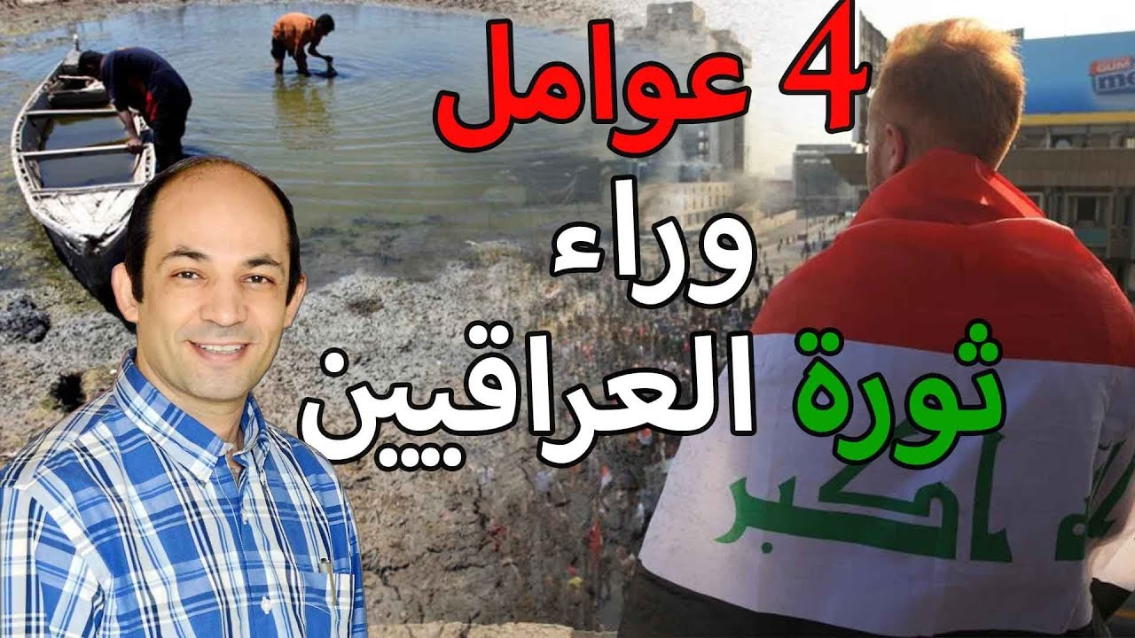 من بلد قوى الى دولة فاشلة... كيف وصل العراق الى فوضى اليوم؟