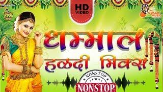 Nonstop Haldi Songs 2019 | Aagri Koli Nonstop Haldi Songs 2019 | Nonstop Marathi Dance Songs 2019