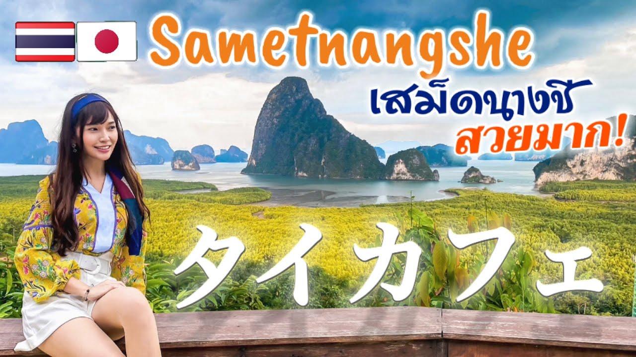 Khao Lak in Thailand タイのインスタ映え絶景カフェ คาเฟ่เสม็ดนางชี วิวสวยสุดยอด