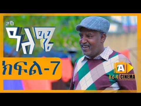 ዓለሜ 07 – Aleme- New Ethiopian Sitcom Part – 07  2019