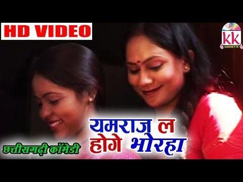 Hemlal Kaushal,Santosh Nishad,Upashna Vaishnav   CG COMEDY Video   Yamraj La Hoge Bhorha (Scene9)  