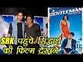 Shahrukh Khan Sonakshi Sinha At Sidharth Malhotra S Film A Gentleman Screening Watch FilmiBeat mp3