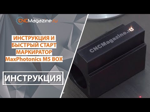 Лазерный маркиратор MaxPhotonics M5 BOX - Инструкция и быстрый старт