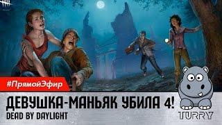Девушка убила 4 человек! Безжалостная убийца Настя. Let's play Dead by Daylight.
