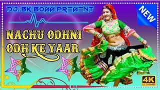 Nachu Odhni Odh Ke Yaar Dil Pardesi Ho Gaya 💕Hindi Love Dj Spacial    MIX BY BK BOSS UP KANPUR