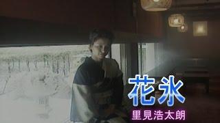 里見浩太朗 - 花氷