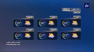 النشرة الجوية الأردنية من رؤيا 7-10-2017