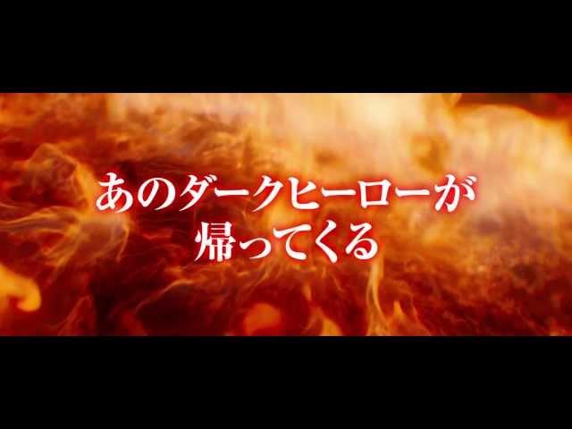 映画『ゴーストライダー2』特報