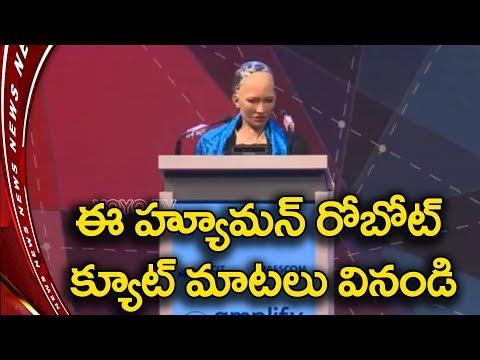 Robot Sophia in WCIT 2018 at Hyderabad   Humanoid Robot   Telangana   YOYO NEWS24