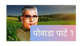 Povada Shri Vasantrao Naik Saheb By M B Chavhan Part 1