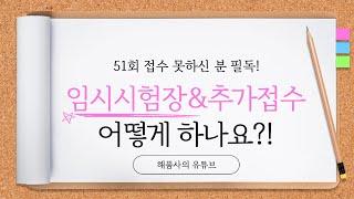 [한국사능력검정시험]한능검 51회 접수 못하신 분 필독…