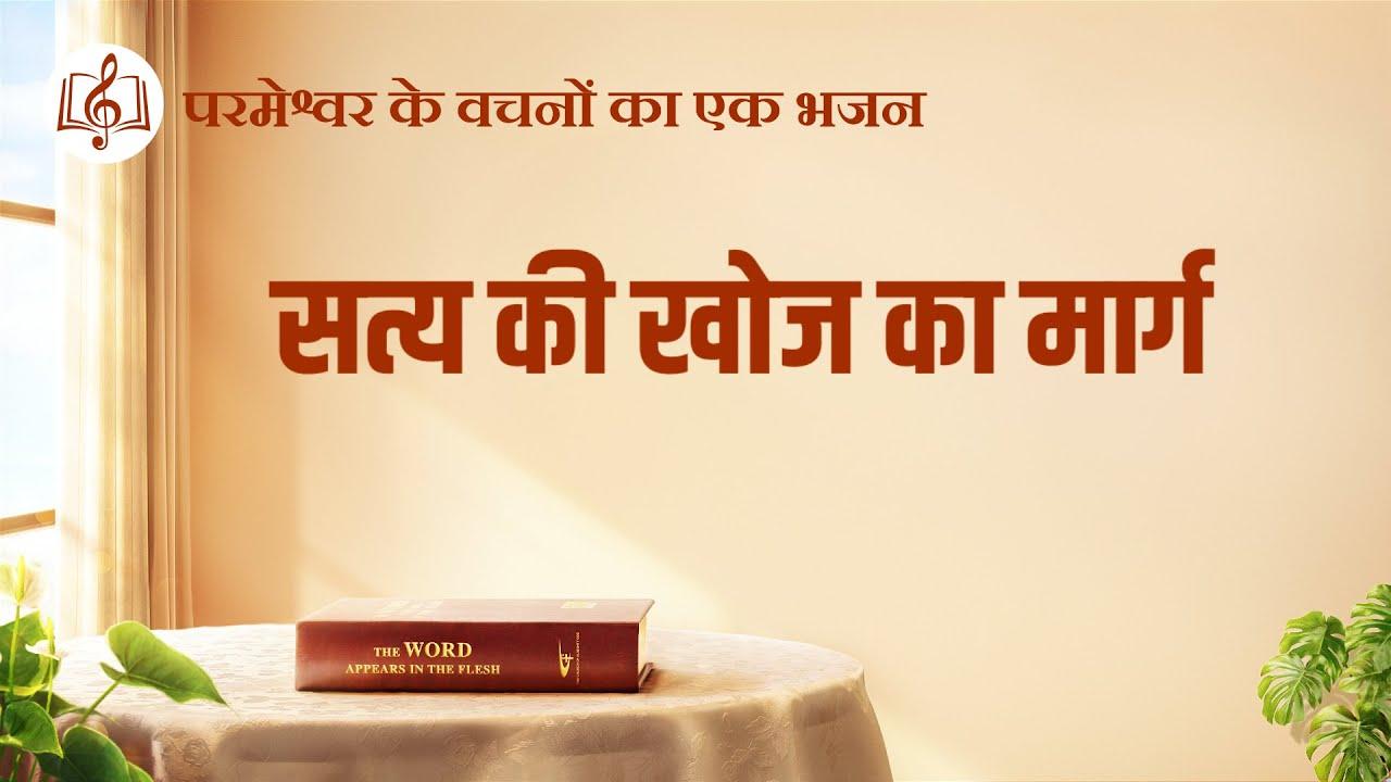 2020 Hindi Christian Song   सत्य की खोज का मार्ग (Lyrics)