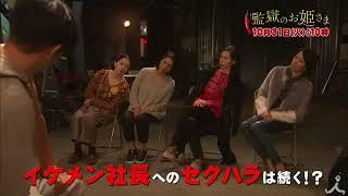 10月31日(火)よる10時 火曜ドラマ『監獄のお姫さま』#3 ついに爆笑ヨー...