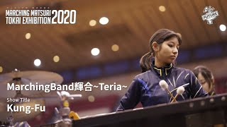 2020TOKAI EXHIBITION|MarchingBand輝合~Teria~