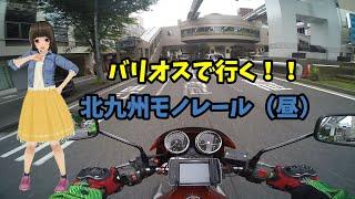 バリオスで行く! 北九州モノレール(昼)