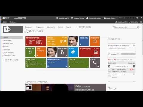 DE Point V2013 - краткий обзор корпоративного портала для Sharepoint Foundation 2013