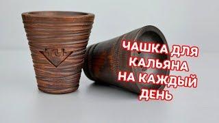 видео чашку для кальяна