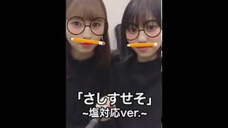 HKT48 栗原紗英 山下エミリー.