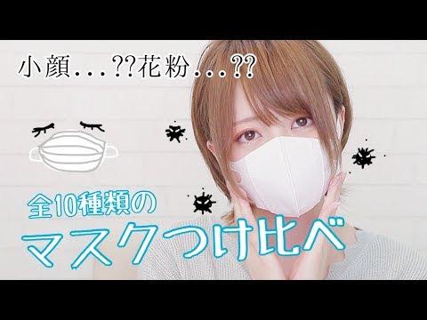 【全10種類】マスク付け比べしてみた!!【見て見て】