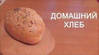 Домашний Хлеб (Простой и Вкусный )
