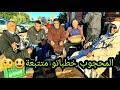 المحجوب خطباتو متتبعة ديال مي حليمة شوفو ردة الفعل ديالو mp3