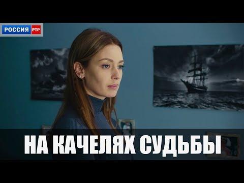 Сериал На качелях судьбы (2018) 1-4 серии фильм мелодрама на канале Россия - анонс