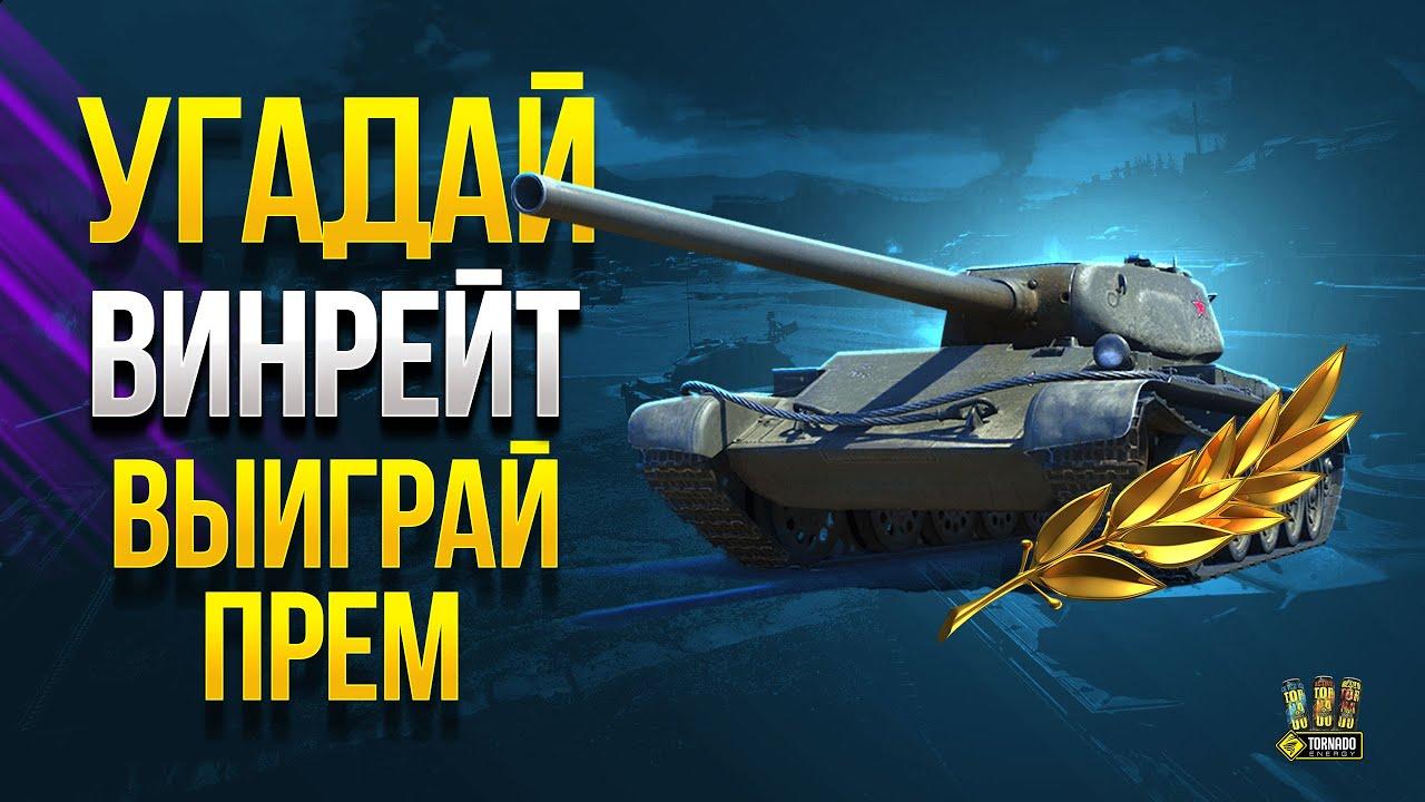 Шоу от SoMiSe - Угадай Винрейт - Выиграй Прем Танк Т-54 Обр.1