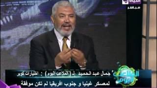 فيديو  عبد الحميد: «تغيير مصطفى فتحي فاشل.. ومصر نفسها تشوف المحمدي»