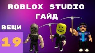 Как сделать предмет в roblox studio #19 l Roblox Studio Гайды l | 1 часть |