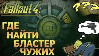 Fallout 4 - Где найти Бластер Чужих